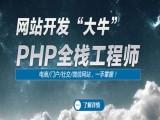 广州天河PHP全栈工程师培训学校 ,学费是
