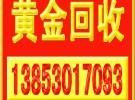 商丘梁园区回收黄金首饰138 5301 7093