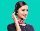 欢迎进入-嘉兴伊莱克斯空调(各中心)售后服务网站电话