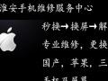 淮安专业手机换屏刷机维修
