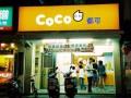 coco奶茶加盟 前10名咨询者 可获得1万元装修基金奖励