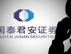 广西柳州股票开户 融资融券开户