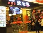 彼酷哩烤全鱼加盟条件 郑州彼酷哩烤鱼加盟费