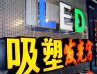 深圳龙华石岩观澜光明玻璃铝塑板背景墙水晶字设计制作