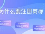 沈阳专业商标注册分析 沈阳商标注册撤销复审服务