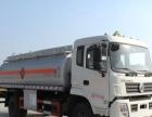 转让 油罐车东风厂家直销各种油罐车低价高品质