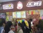 柠檬工坊茶饮加盟 奶茶冰淇淋店加盟推荐品牌
