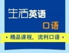 南京英语口语培训 商务英语培训 零基础英语辅导