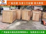 廣州天河區棠下打出口木箱