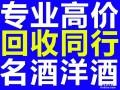 郑州回收香烟酒礼品 名烟名酒老酒 洋酒 虫草 购物卡券 油卡