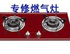 天津方太 万和 普田 老板 等品牌燃气灶专业维
