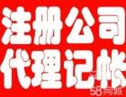 瓯海区景山街道财务公司专业代理记账做账报税变更股权工商注册