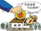 上海昆山房产抵押贷款 上海昆山房屋贷款 可上门签约