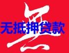 黄冈急用钱个人贷款 车贷不押车怎么办贷款