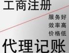 专业代理记账 纳税申报 公司注册 公司变更:大恒鑫财务公司