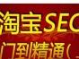 淘宝天猫店铺SEO搜索运营推广指导开店培训班课程学