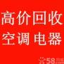 北京家电回收各种废品废铝上门回收废电缆回收废旧物资回收公司