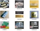 产品铭牌,导示牌,警示标牌,工程警示牌,授权牌