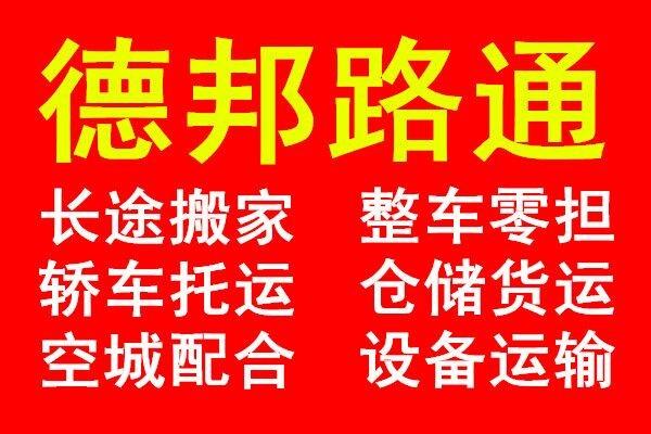 天津到杭锦后旗物流专线