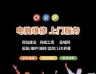 上海专业电脑维修 装机 布线 监控 IT外包