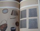 几本人文地理知识的书籍转让