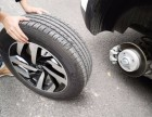 重庆24H汽车救援修车 流动补胎 要多久能到?