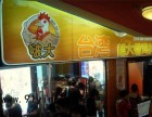 啵大鸡排加盟 啵大鸡排加盟费多少 台湾啵大鸡排