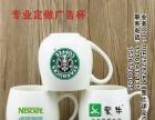 台州广告杯、台州保温杯、磨砂杯、玻璃杯、陶瓷杯