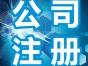 企业可以选择代理记账公司?在郑州真的可以0元注册公司吗?