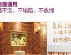 皇氏工匠,美缝剂,批发,代理加盟 地板瓷砖