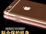 米洽正品iphone6 手机壳 保护套 透明清水套 5s手机套