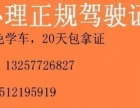 萍乡练车非诚勿扰学车速度快