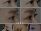 学韩式无痕睫毛嫁接技术,就来漯河艾尚