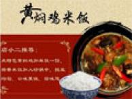 润仟祥黄焖鸡米饭 诚邀加盟