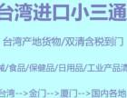 台湾进口机械布料货物报关到内地 手把手教你节约运输清关成本