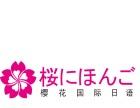 温州日语培训哪里有樱花国际日语温州中心