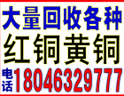 灌口翔安锡回收-回收电话:18046329777