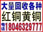 工业集中区钢筋回收-回收电话:18046329777