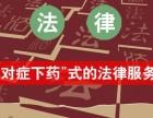 七宝宝龙城律师 七八离婚律师 咨询代理