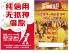 北京外地人社保贷款,公积金贷款,保单贷款咨询办理电话