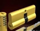 备案开锁 专业开汽车锁保险柜防盗门锁 换超B级锁芯