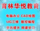 青岛育林华悦IT电脑培训室内设计UG三维设计平面设计
