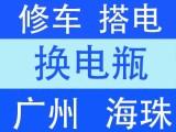 广州东晓修车补胎搭电 更换蓄电池