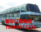 QC厦门到蚌埠汽车客运专线 13701455158大巴车查询