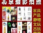 北京产品摄影食品摄影菜谱摄影工厂机器拍照上门摄影服务