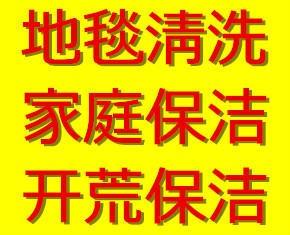 二郎九龙坡家庭清洁保洁 办公室保洁