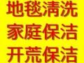重庆渝北开荒 重庆家庭保洁