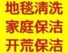 重庆黄泥磅附近保洁 家庭清洁开荒