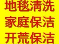 重庆周边保洁服务 新房开荒 清洗地毯 外墙清洗