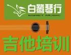 新蚌埠路 临泉路 北二环 火车站周边 吉他培训去哪学?